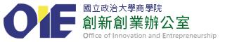國立政治大學商學院創新創業辦公室