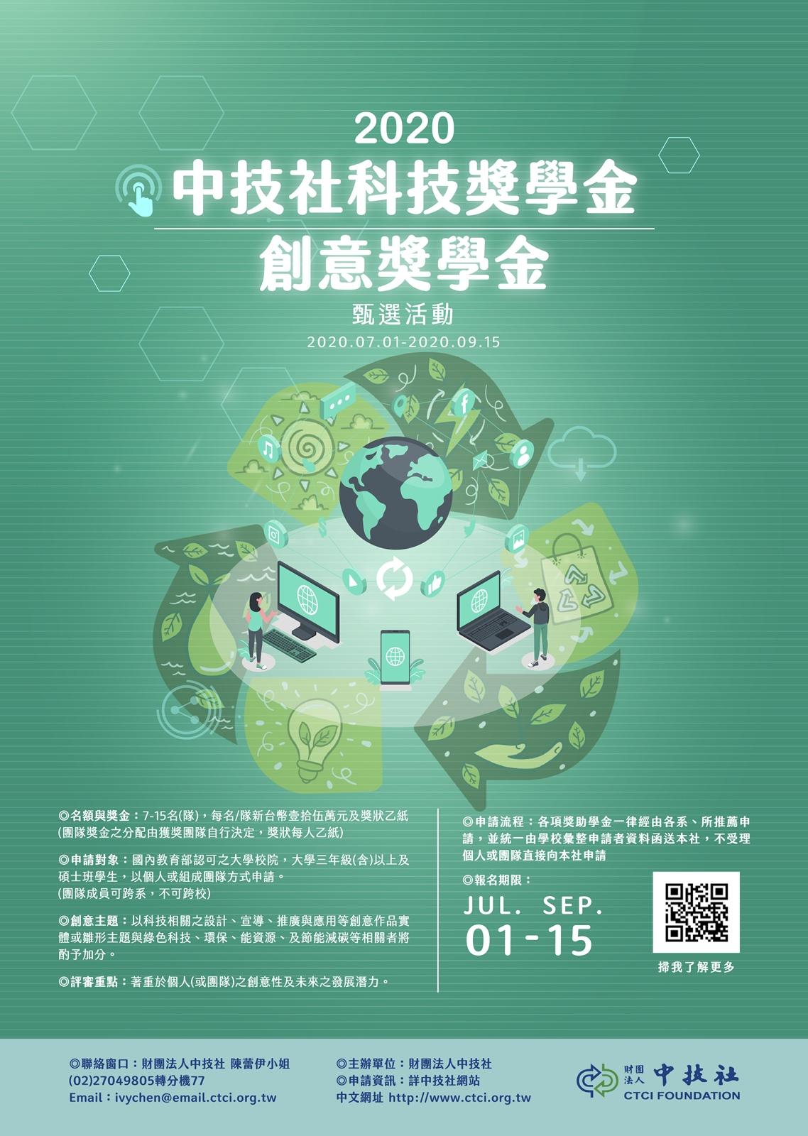 2020 中技社科技獎學金
