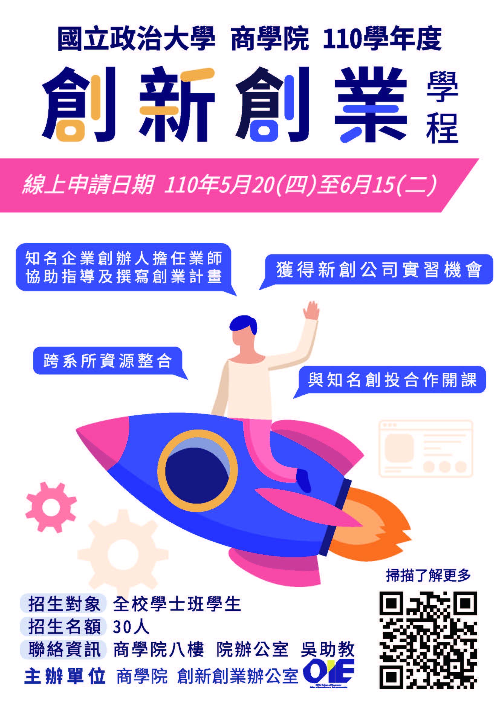 創新創業學程 招生中
