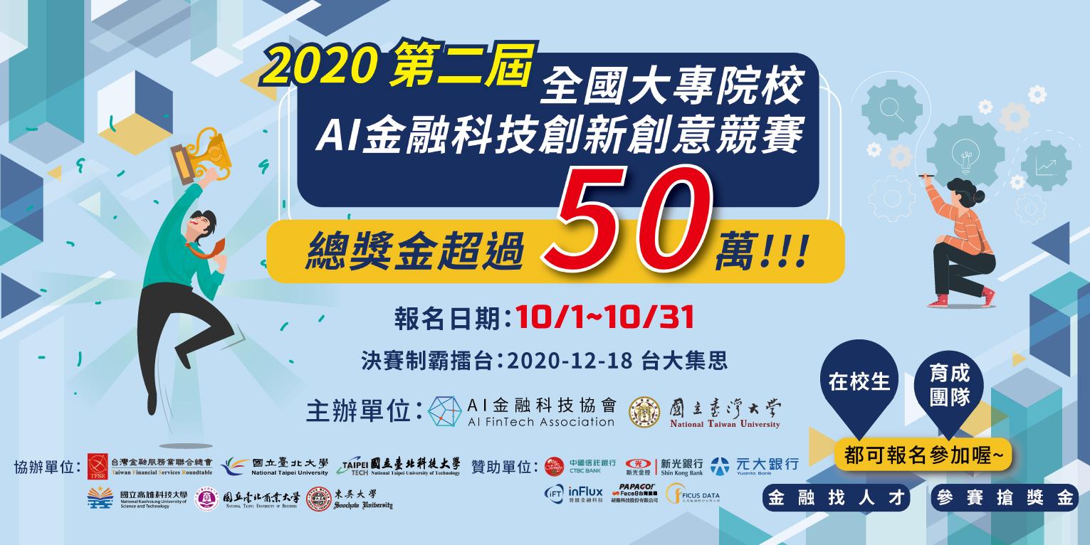 2020全國大專院校 AI金融科技創新創意競賽