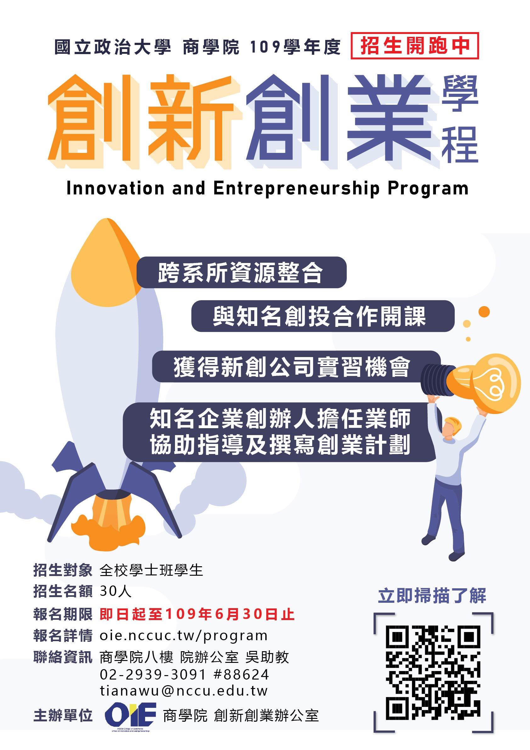 「創新創業學程」說明會系列活動