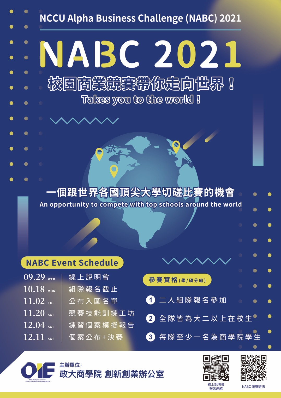 NABC 2021 校園商業競賽