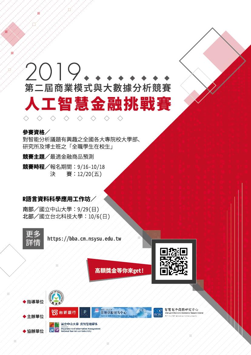 第二屆商業模式與大數據分析競賽-人工智慧金融挑戰賽