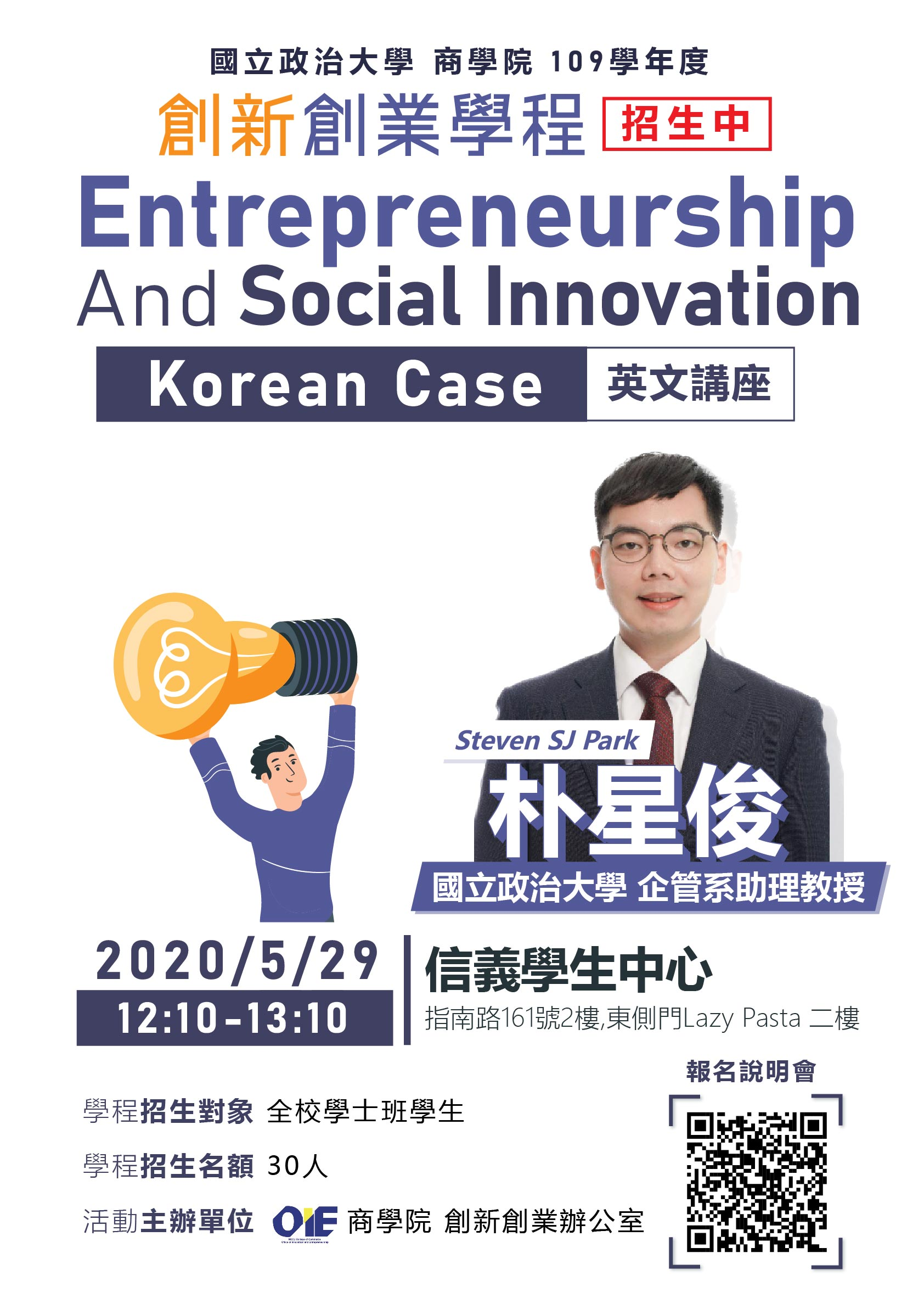 【創新創業學程】招生說明會系列三講座:Entrepreneurship And Social Innovation- Korean Case (英文場次)