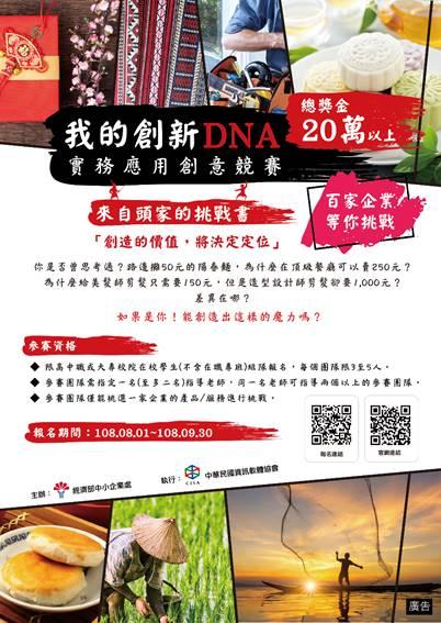 經濟部中小企業處主辦「我的創新DNA」實務應用創意競賽!