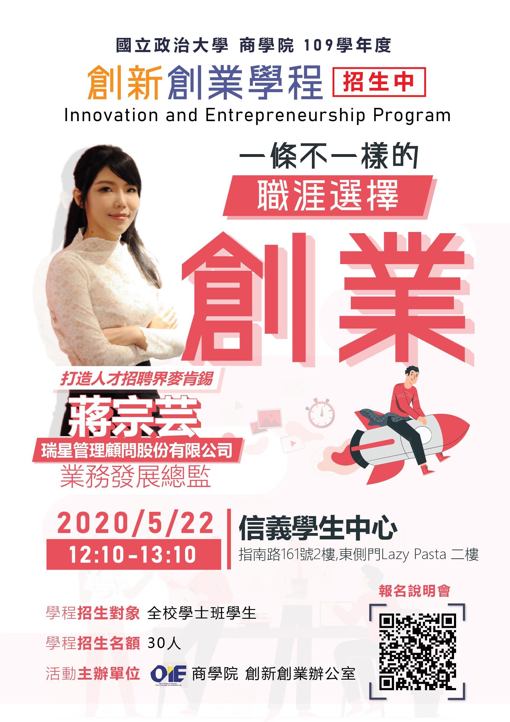 【創新創業學程】招生說明會系列二講座:一條不一樣的職涯選擇-創業